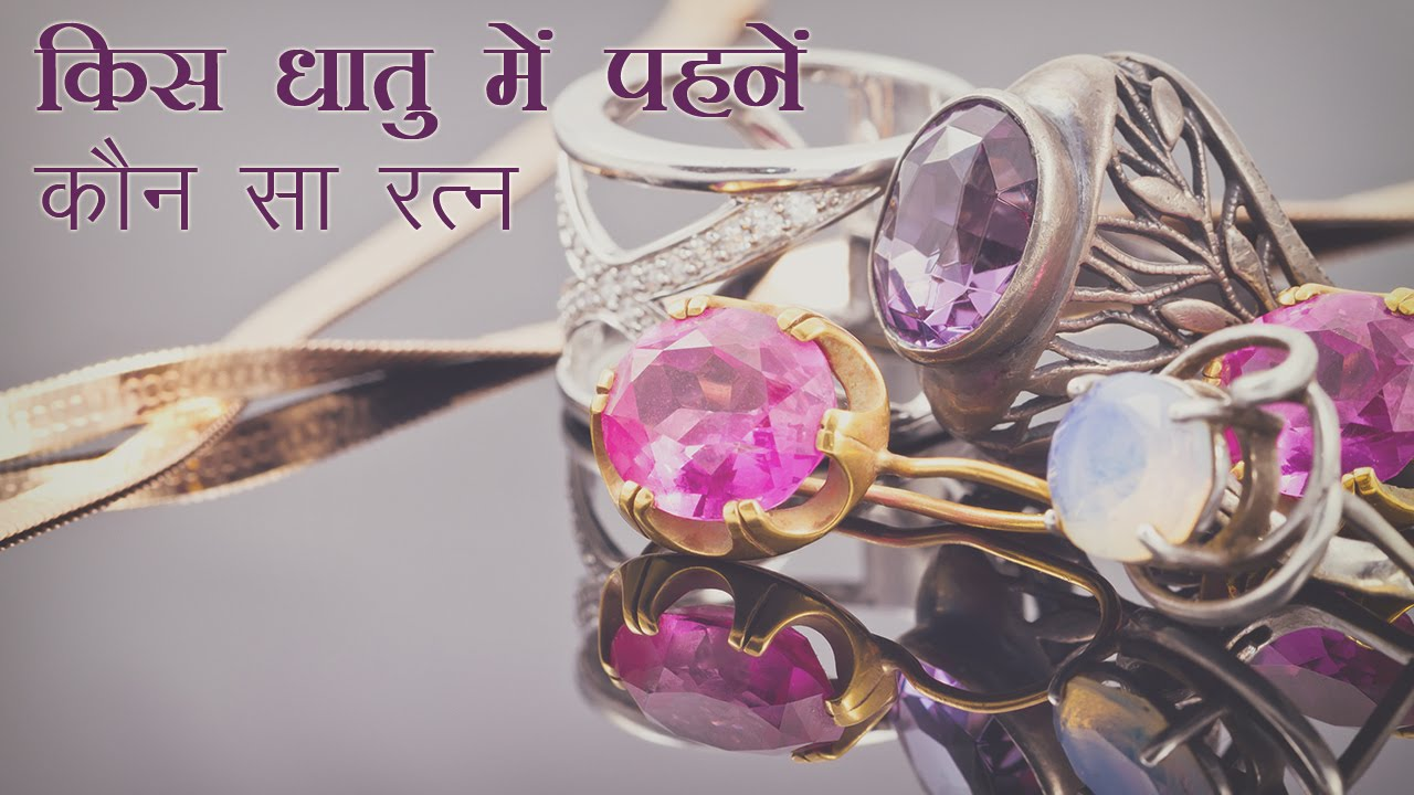 Appropriate Metal to be Used for Precious Stones, in Astrology